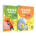 新东方 培生英语图解单词书 全2册 互动启蒙300词+日常情境800词