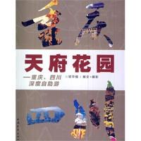 天府花园 邓平模 9787515304205 中国青年出版社【直发】 达额立减 闪电发货 80%城市次日达!
