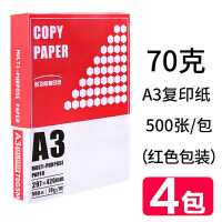 70克a4打印复印纸a3A5白纸80g办公用品单包500张