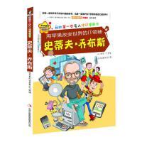 我的一本名人传记漫画书:用苹果改变世界的IT领袖-史蒂夫・乔布斯