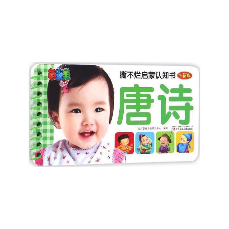 撕不烂启蒙认知书(全新版)唐诗 北京婴童早教研发中心 编著 【文轩正版图书】图画精美,圆角设计不伤手。培养宝宝认知能力、思维能力和语言能力,满足宝宝智力开发和学前教育的需求。