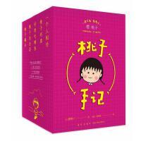 桃子手记(套装全5册)