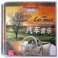 新华书店 正版 汽车音乐(4CD)