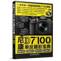 尼康D7100 单反摄影宝典 正版 北极光摄影著 9787115375605