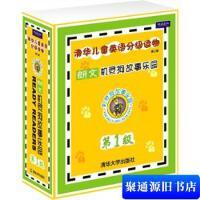 【二手九成新】清华儿童英语分级读物:机灵狗故事乐园级(配光盘)(第二版) Modern Curriculum Pres