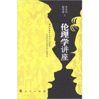 【旧书二手书8成新】伦理学讲座 罗金远 戴茂堂 人民出版社 9787010107158