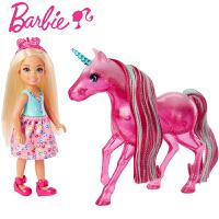 芭比娃娃女孩玩具礼物小凯莉之独角兽小马童话套装 FPL82