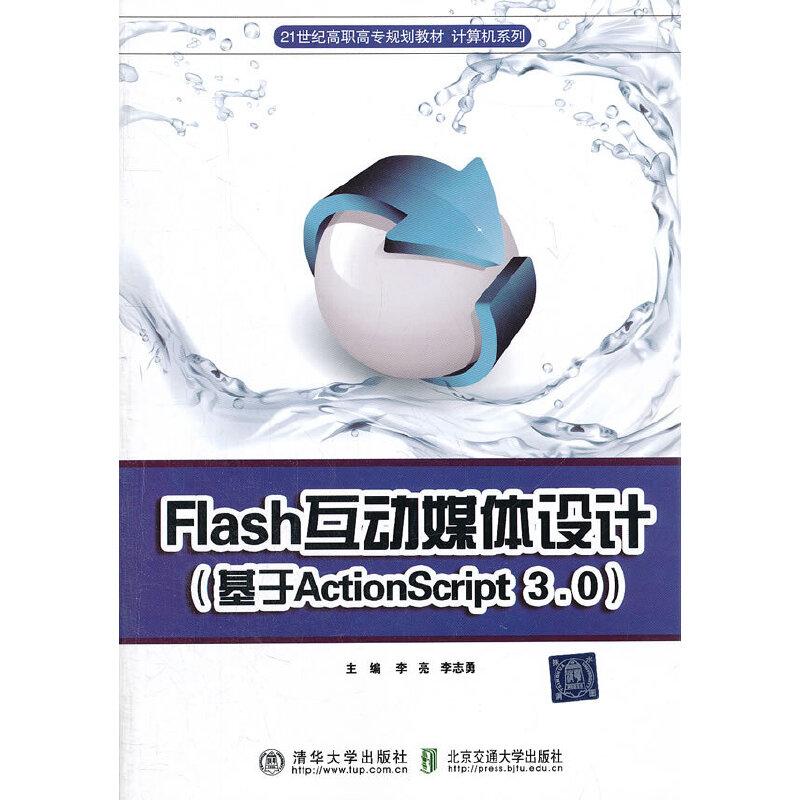 Flash互动媒体设计(基于ActionScript3.0)(21世纪高职高专规划教材 计算机系列)