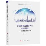 全球科技创新中心建设研究――以中国深圳为例