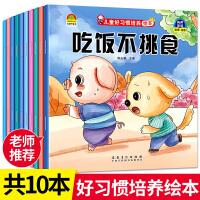 幼儿情商行为管理亲子绘本 (第一辑全10册)从小养成好习惯绘本0-3岁故事书宝宝启蒙亲子早教书籍幼儿读物简洁有趣的故事