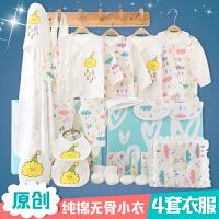 新生儿礼盒套装婴儿衣服纯棉春秋夏季0-3个月6初生刚出生宝宝用品