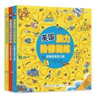 英国脑力阶梯训练(全三册)益智读物3-4-5-6岁低幼启蒙图书籍 让儿童全脑开发阶梯训练的书 300多个全新脑力游戏
