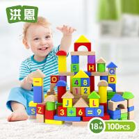 【满199减100】洪恩 儿童玩具 100粒 积木玩具1-2-3-6周岁男女孩 婴儿宝宝益智木制榉木
