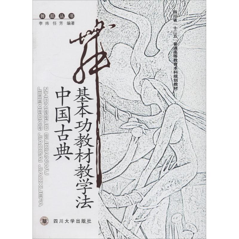 中国古典舞基本功教材教学法 四川大学出版社 【文轩正版图书】