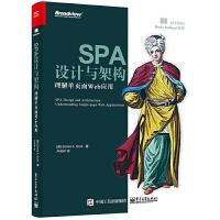 正版 SPA设计与架构 理解单页面WEB应用 SPA应用程序构建设计开发技术 SPA标准构建方式 JavaScript实