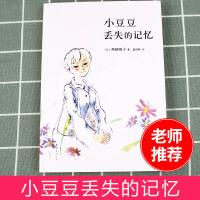 巴学园 小豆豆丢失的记忆 窗边的小豆豆系列 青少年课外阅读读物 少儿教育小说日本儿童文学 正版书籍 世纪有价值图书