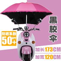 电动车遮阳伞晒黑胶伞雨蓬棚紫外线加粗加厚加长雨踏板车伞