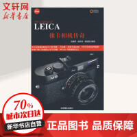 徕卡相机传奇 中国摄影出版社