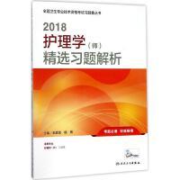 护理学(师)精选习题解析 王斌全,杨辉 主编