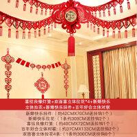 婚房装饰房间卧室顶新房布置创意喜字拉花彩带挂件结婚庆婚礼用品 抖音 +拉花+对联+挂件