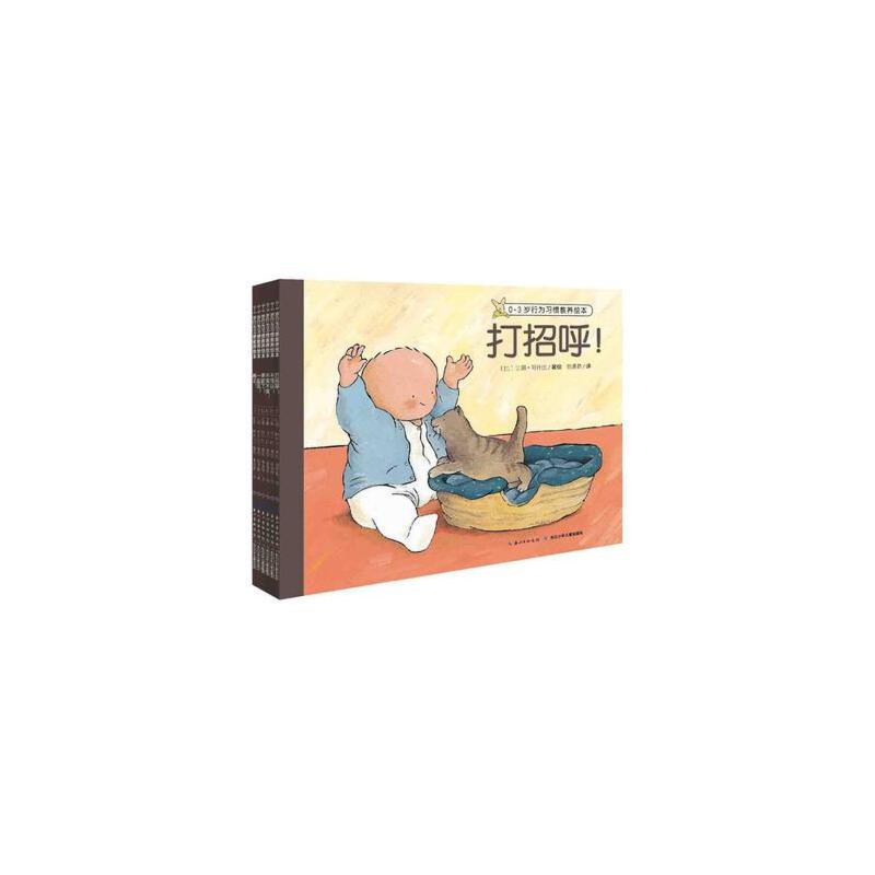 0-3岁行为习惯教养绘本(全6册) 正版书籍 限时抢购 当当低价 团购更优惠 13521405301 (V同步)