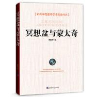 冥想盆与蒙太奇 陈雪霁 经济日报出版社