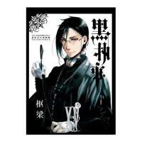 黑执事(第15卷) 正版 (日)枢梁 9787539846200