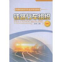 XM-45-铁路行车组织 【库区:兴10#】 赵矿英 9787113085667 中国铁道出版社 封面有磨痕