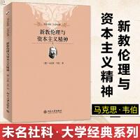 正版 新教伦理与资本主义精神 马克思韦伯伦理学道德情操论正义论人生哲思录思考的艺术外国哲学 宗教理论