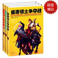 盛唐领土争夺战 超值珍藏套装(共3册)