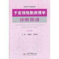 子宫颈细胞病理学诊断图谱(第二版).实用妇产科病理专著