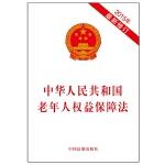 中华人民共和国老年人权益保障法(2015年最新修订)