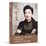 大女生(杨澜2021重磅新书,大胆做自己,大步走四方,写给女性的自我认知与成长提案)