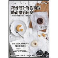 跟着设计总监捕捉时尚摄影角度 艺术摄影/港台繁体中文书
