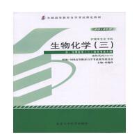 【正版】自考教材 自考 3179 03179生物化学三 2013年版 查锡良 北京大学医学出版社