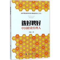 选好聘好中国职业经理人 中国人事出版社