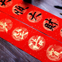 万年红对联纸空白宣纸加厚手写春联纸春节烫金新年书法七言瓦当对联专用大红描红五言洒金写对联用的红纸