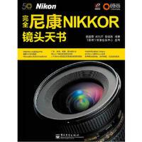 完全尼康Nikkor镜头天书 伍振荣 电子工业出版社