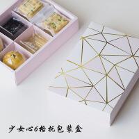 粉蓝6格63-80g蛋黄酥礼品盒 少女心火炼鸟中秋月饼包装盒袋