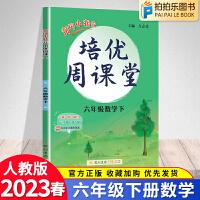 黄冈小状元培优周课堂从课本到奥数六年级下册数学 人教版