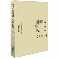 金刚经心经坛经精华本(精装版)