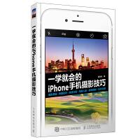正版全新 一学就会的iPhone手机摄影技巧 陈丹丹