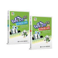 WeDo2 0 乐高机器人编程 (共2册)(适合小学一年级) 达内童程童美教研部 9787121326783