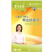 原装正版 《带出好孩子》邓荫萍 东方名家系列 6DVD
