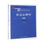 【正版】自考教材 00266 社会心理学第四版 沙莲香 中国人民大学出版社