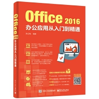 正版 Office2016办公应用从入门到精通 excel word PPT计算机办公软件基础知识教程书籍 wps入门