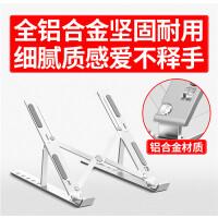 笔记本电脑支架铝合金桌面增高托架散热器颈椎折叠便携式苹果MacBook手提底座升降 送收纳袋 适合15.6以下笔记本电