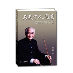 【新书店正版】与天下人同亲:我的父亲南怀瑾,南一鹏,上海大学出版社9787567111295