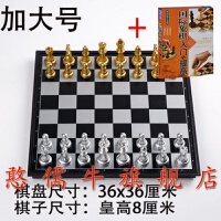 儿童礼品国际象棋小学生便携大号磁性折叠小学生套装象棋棋盘便携儿童初学者教学象棋 超