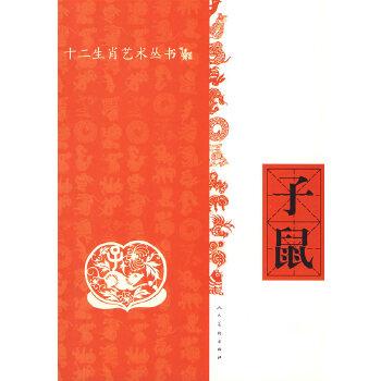 十二生肖艺术丛书